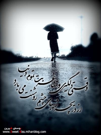 وقتی دلگیری و تنها، غربت تموم دنیا. از دریچهی زیبای چشم روشنت می بارد  | www.SweetKiss.mihanblog.com | بوسه شیرین |دنیایی از دلنوشته و مطالب زیبا و خواندنی